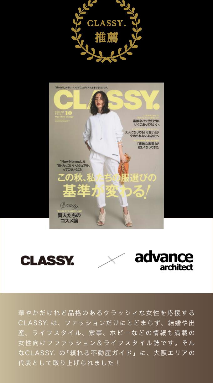 CLASSY. X advance architect