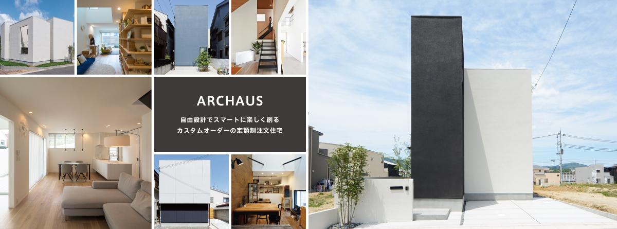 ARCHAUS-自由設計でスマートに楽しく創る カスタムオーダーの定額制注文住宅