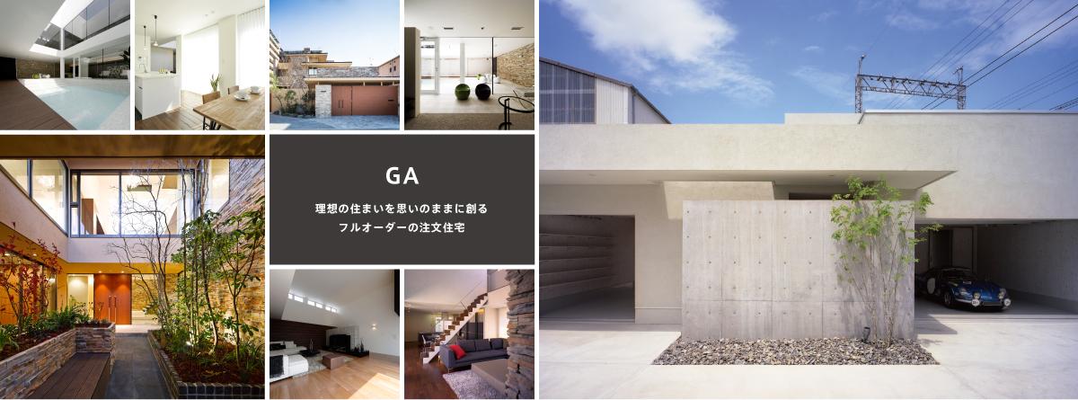 GA 理想の住まいを思いのままに創るフルオーダーの注文住宅