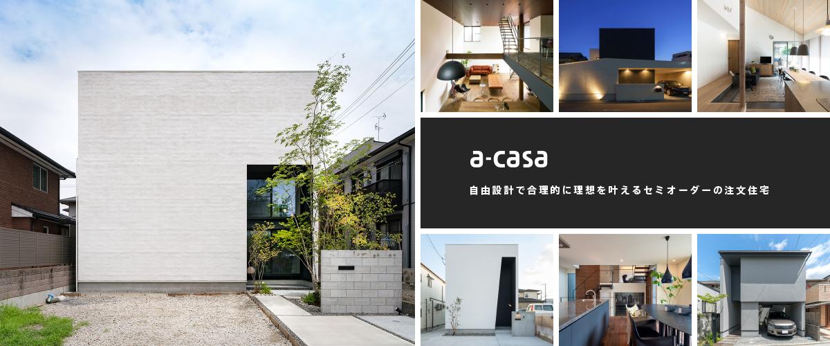 a-casa 自由設計で合理的且つ自由に楽しく創るセミオーダーの注文住宅