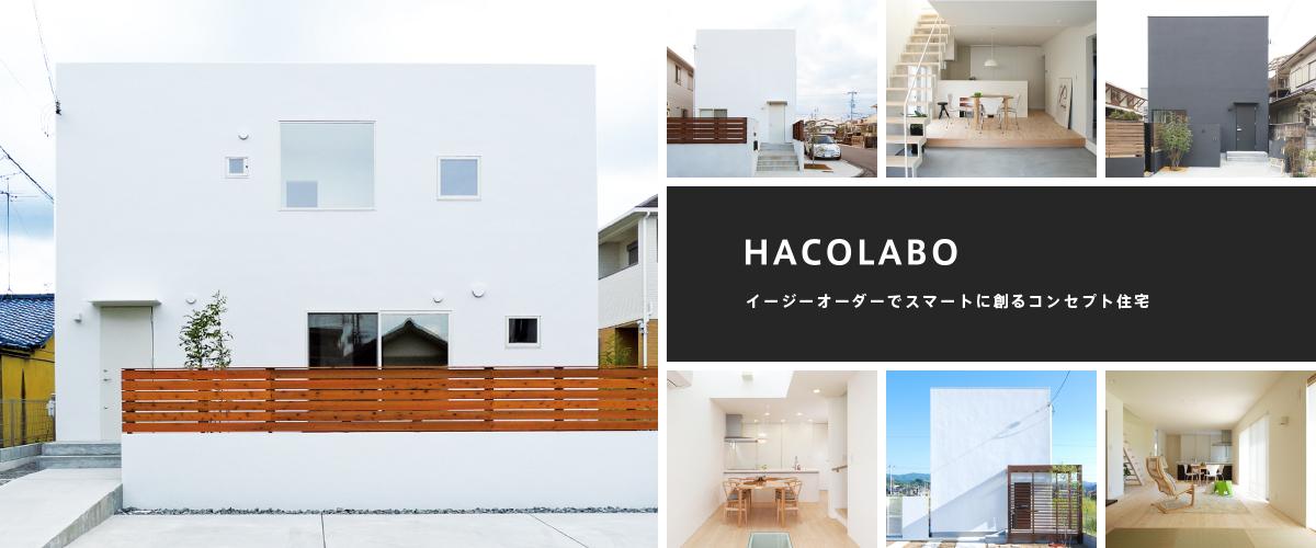 HACOLABO イージーオーダーでスマートに創るコンセプト住宅