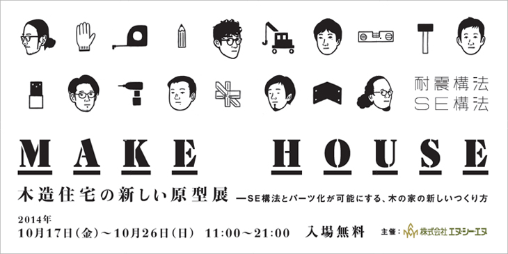 makehouse_730