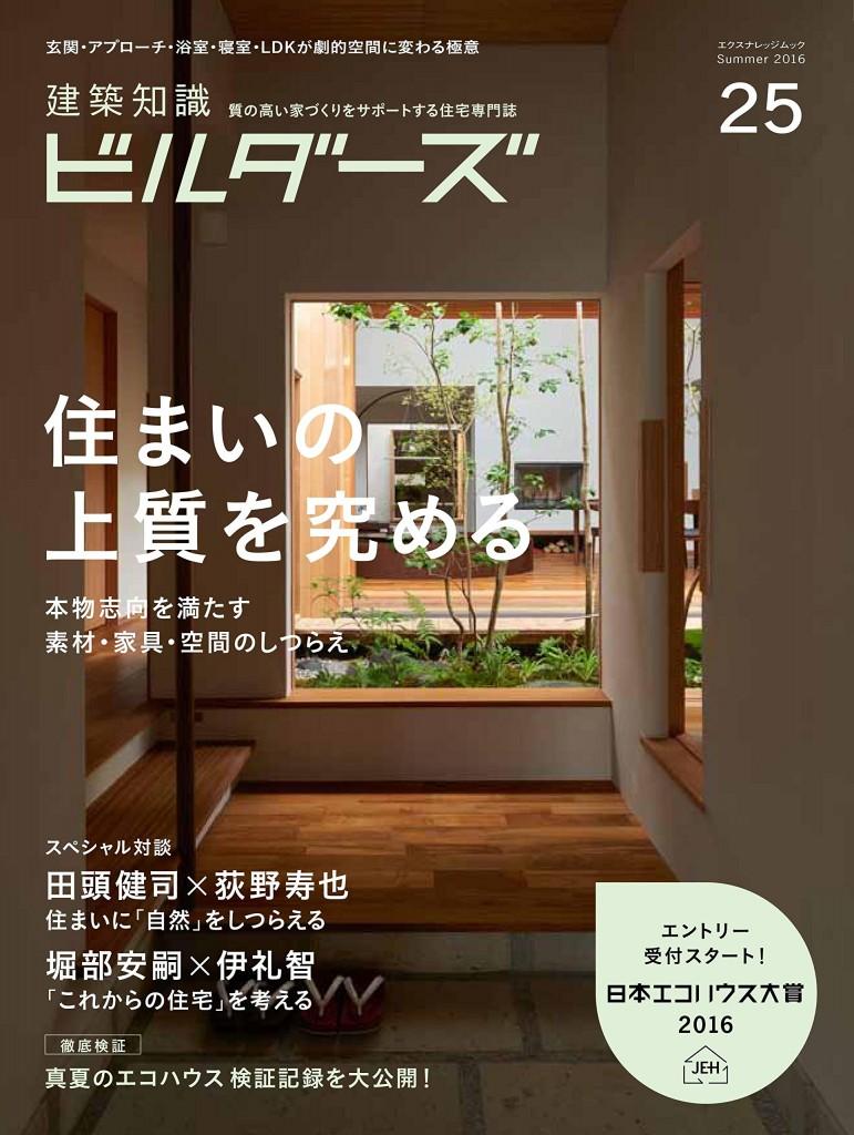 201605_建築知識ビルダーズ