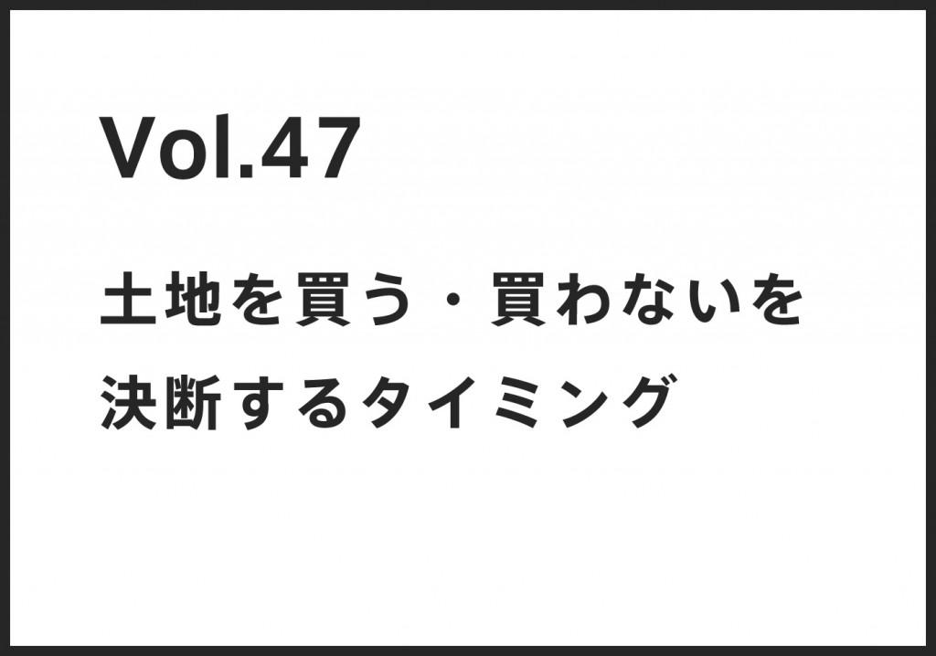 vol_47