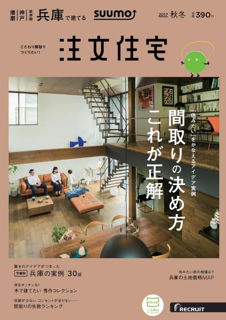 201710_suumo