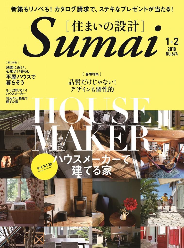 201811_sumai