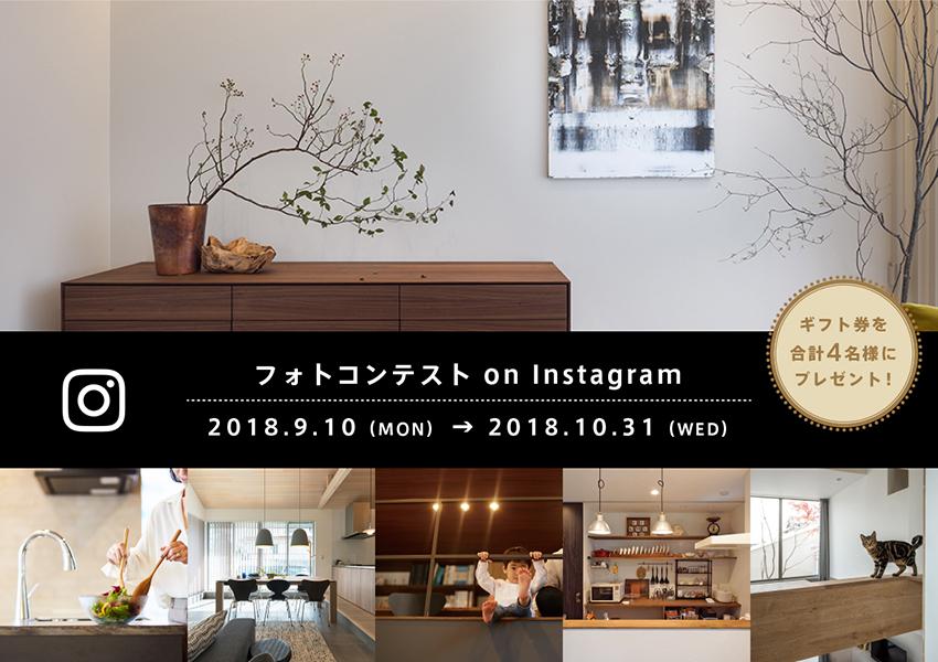 20180921inst6